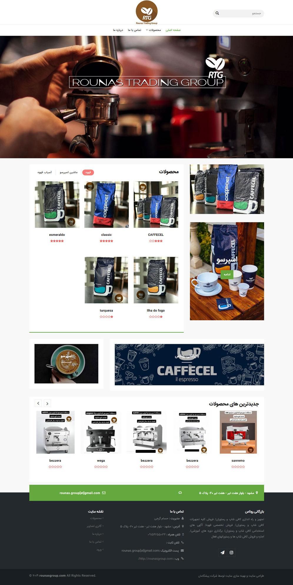 طراحی سایت فروشگاهی بازرگانی روناس