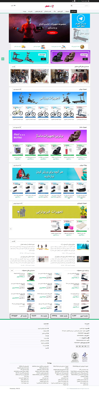 سایت فروشگاه اینترنتی خانه آرامش