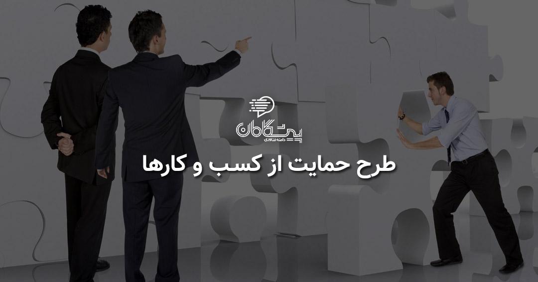 طرح حمایت از مشاغل
