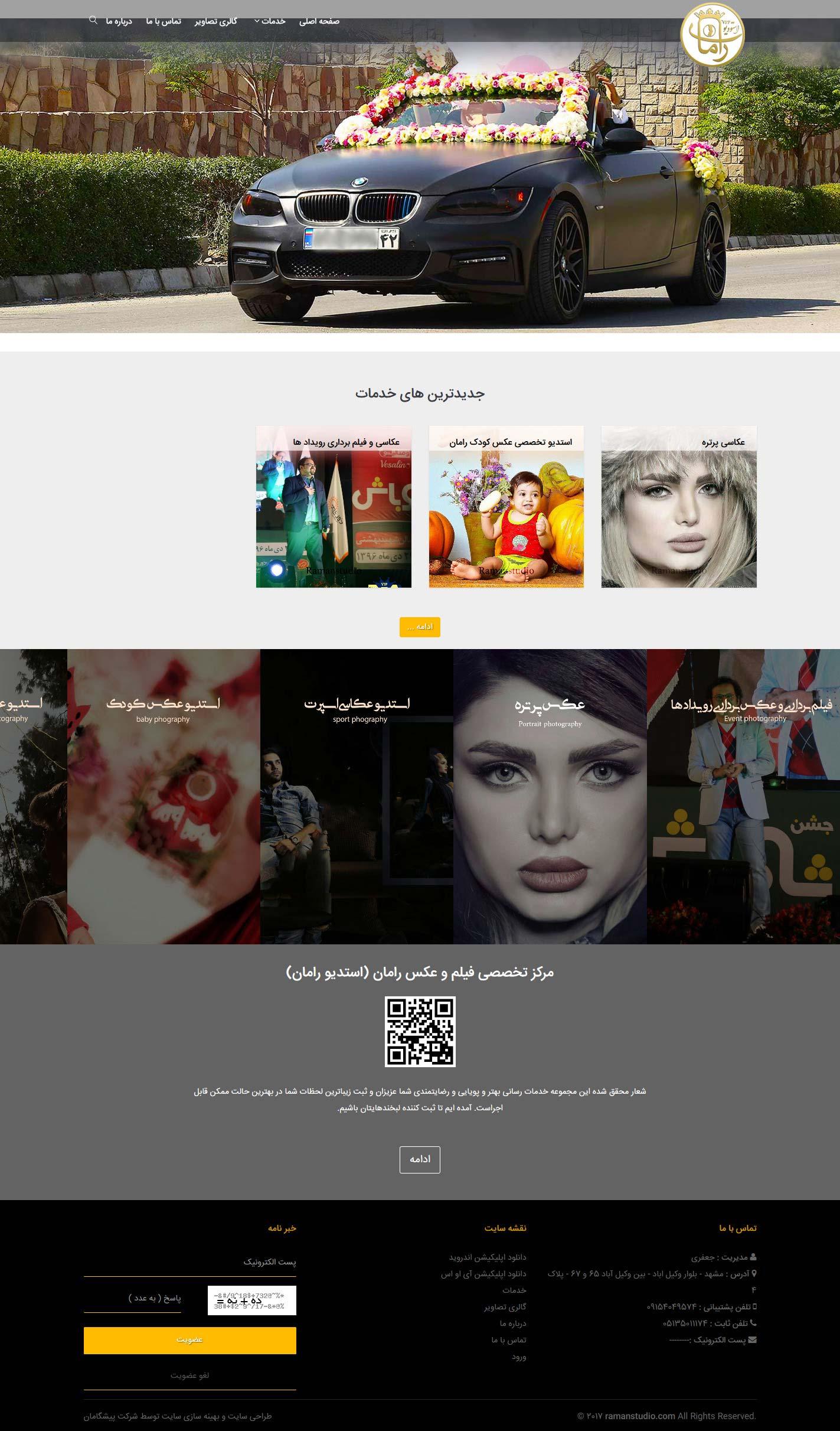 طراحی سایت استدیو عکاسی