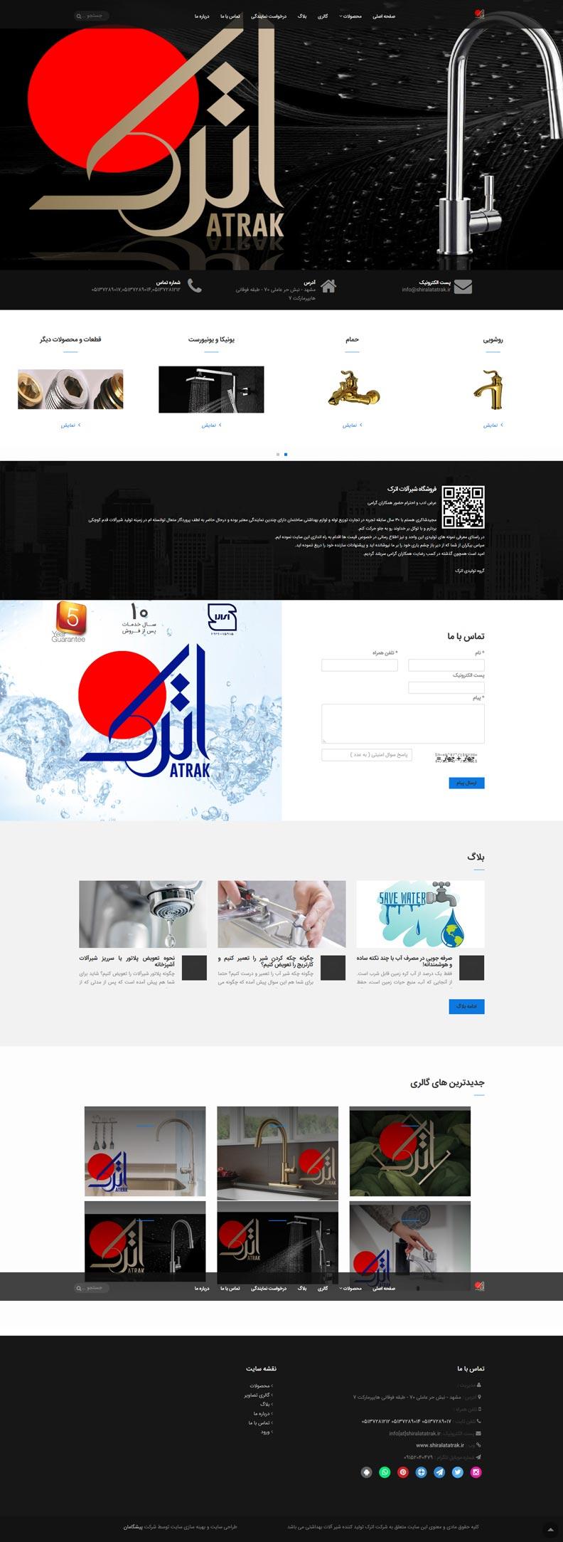 طراحی سایت شیر آلات اترک