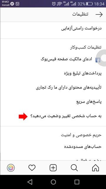 حذف اکانت بیزنس اینستاگرام