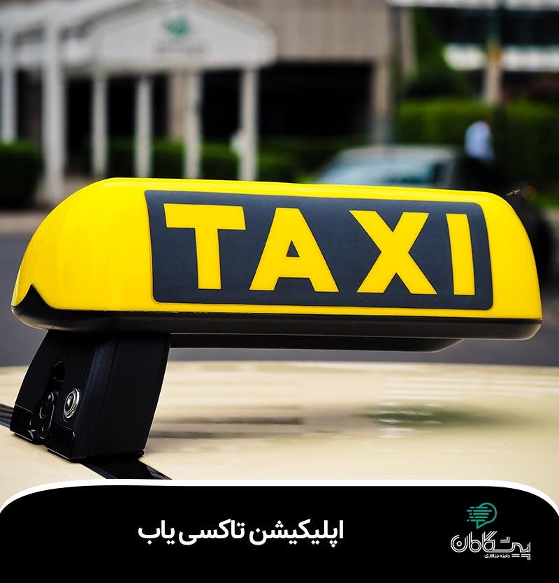 ساخت اپلیکیشن درخواست تاکسی