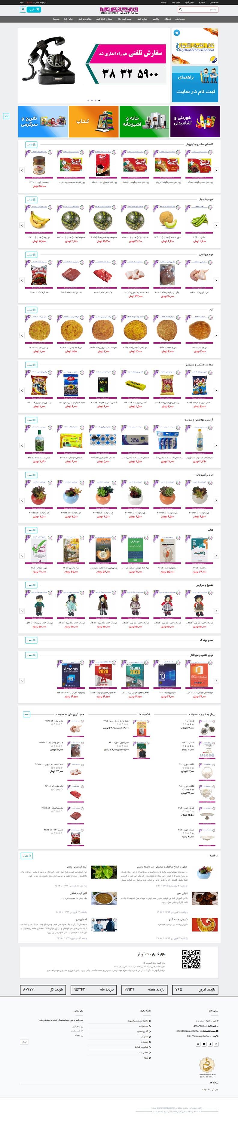 طراحی سایت فروشگاهی بازار گلبهار