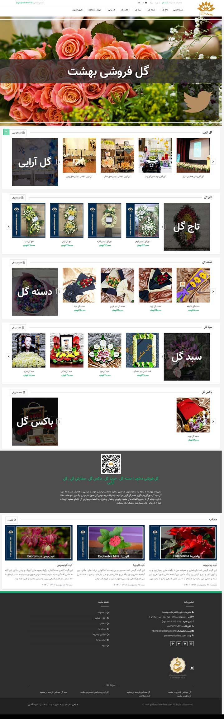 طراحی فروشگاه اینترنتی گل فروشی آنلاین
