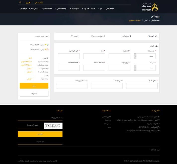 طراحی سایت خرید تور