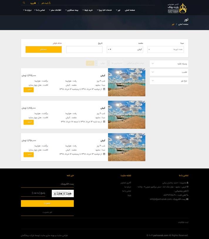 طراحی سایت رزرو تور
