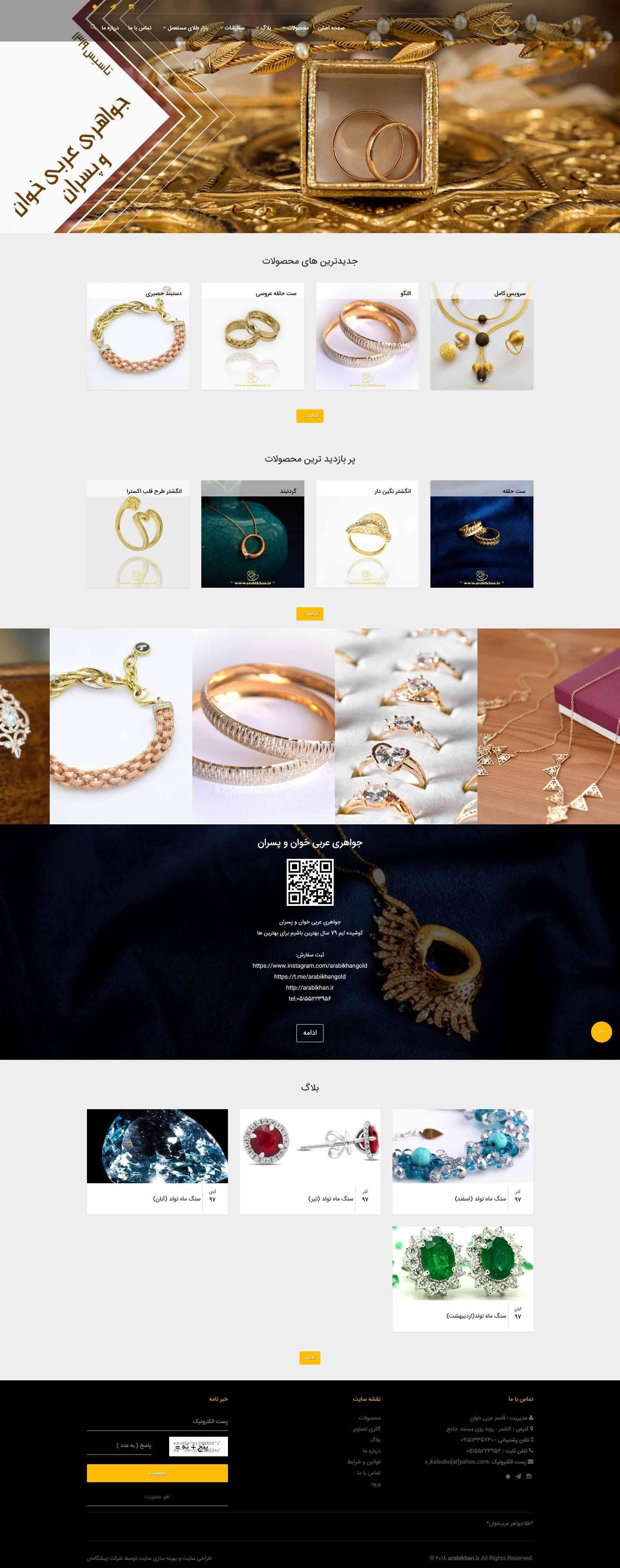طراحی سایت حرفه ای در مشهد