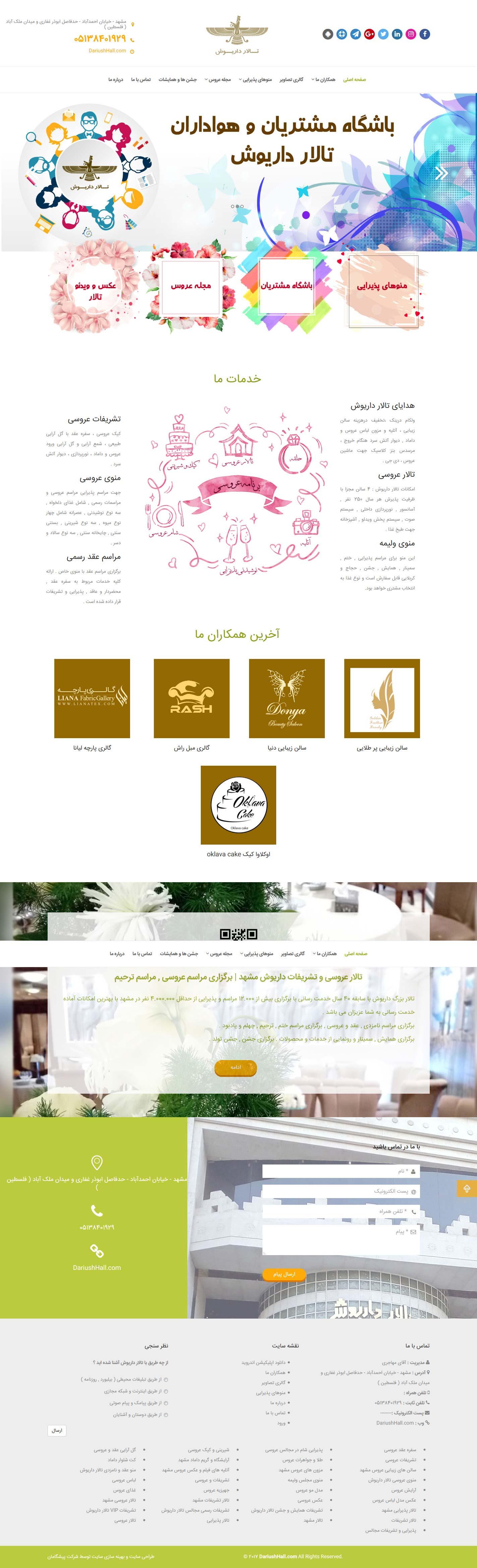 طراحی سایت تالار داریوش