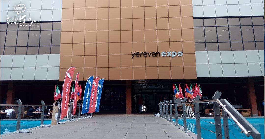 نمایشگاه آرویک ارمنستان