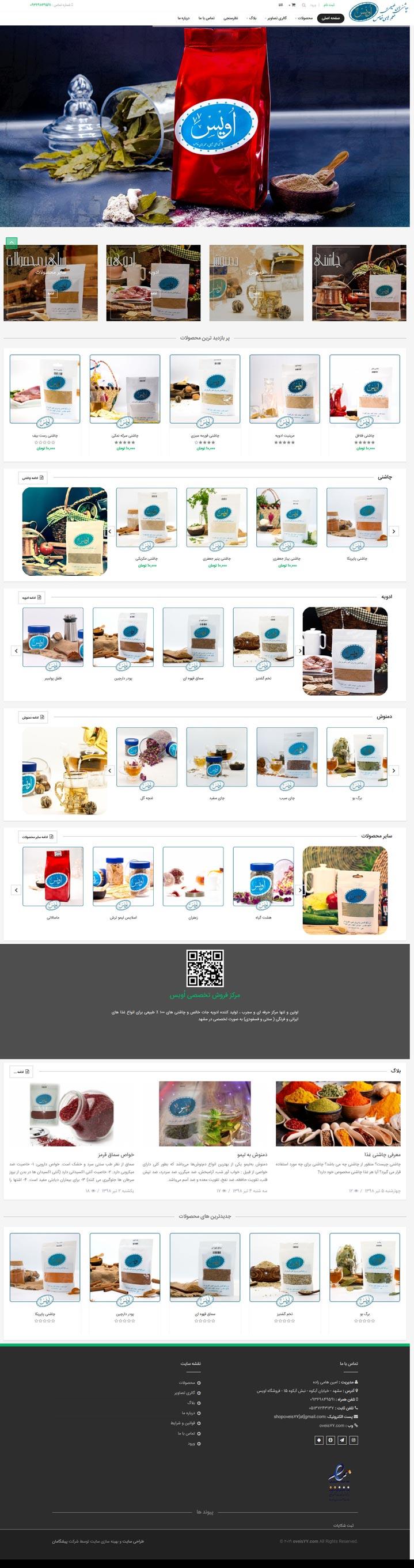طراحی فروشگاه اینترنتی اویس