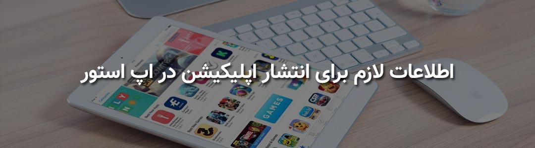 اطلاعات لازم برای انتشار اپلیکیشن در اپ استور