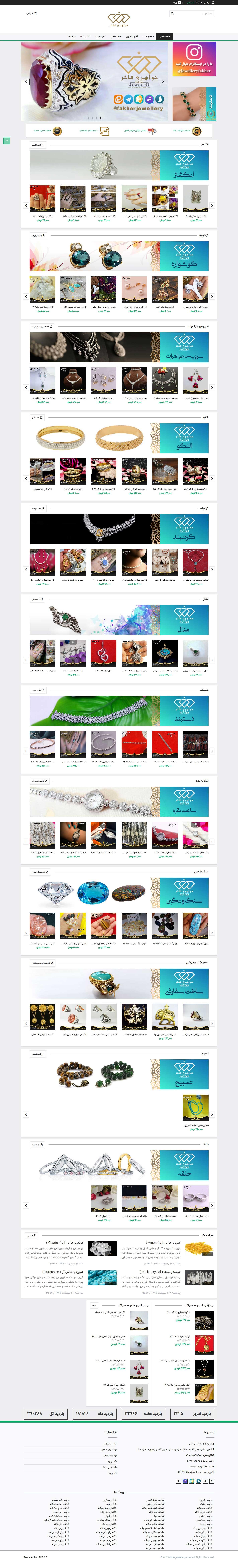 طراحی سایت جواهری فاخر