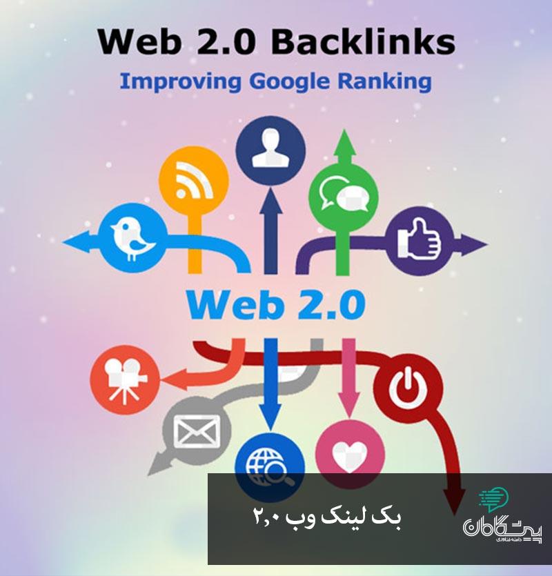 بک لینک وب 2.0