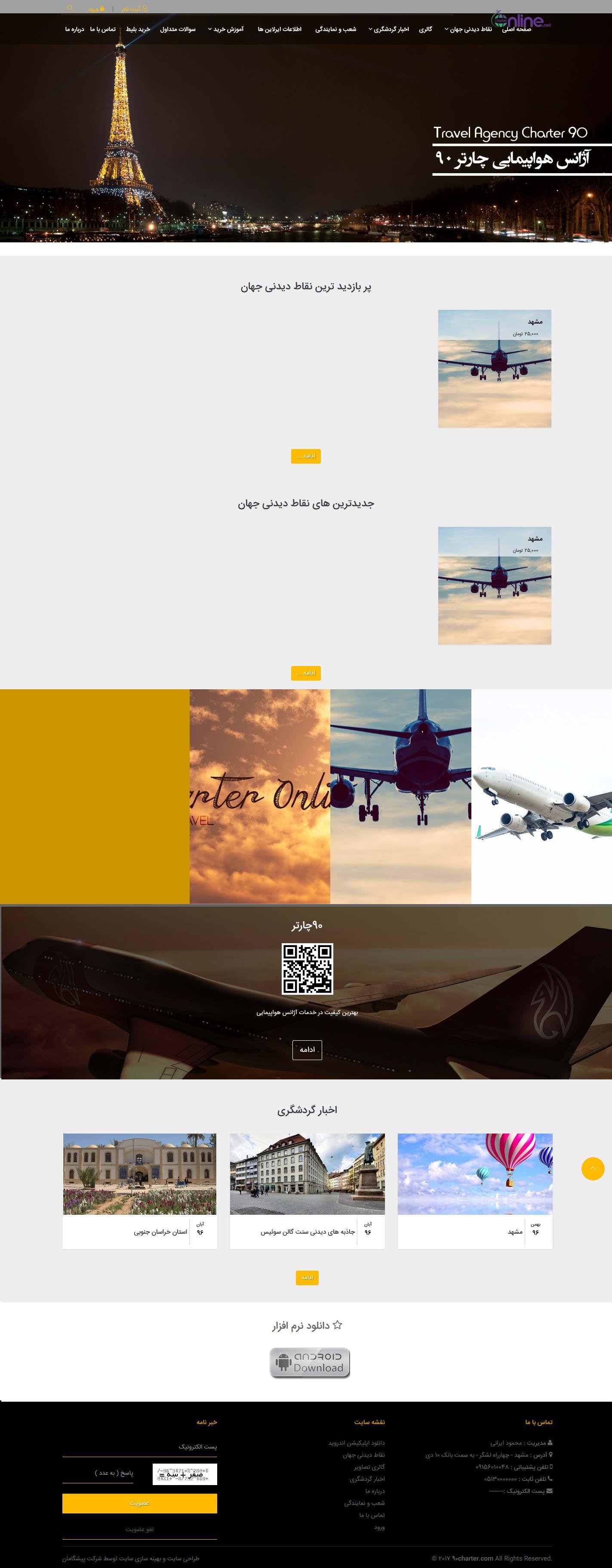 طراحی سایت چارتر