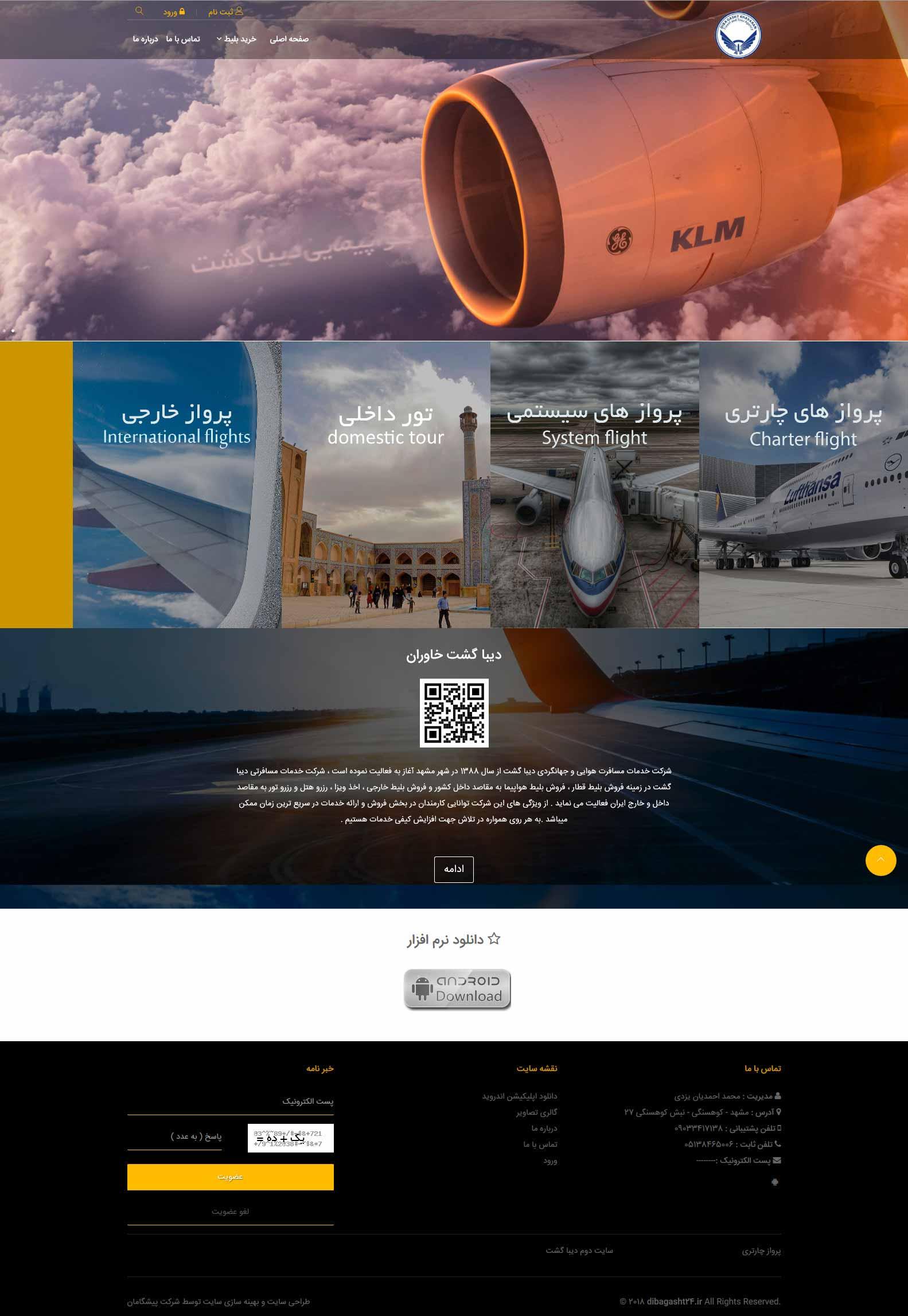 طراحی سایت حرفه ای آژانس های مسافرتی