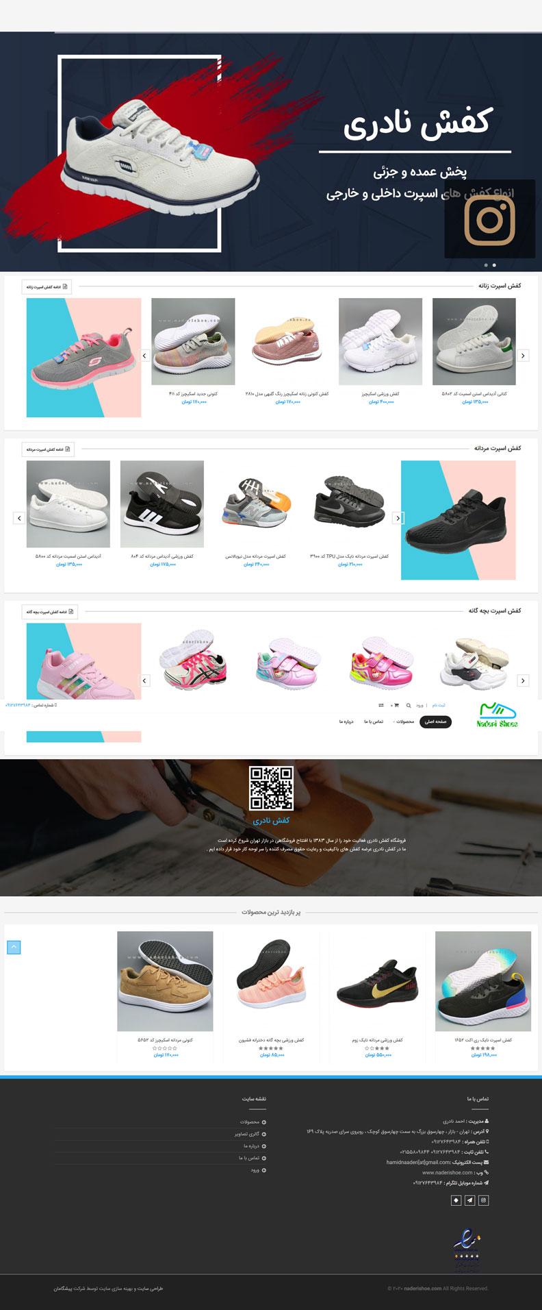 طراحی سایت فروشگاهی کفش نادری