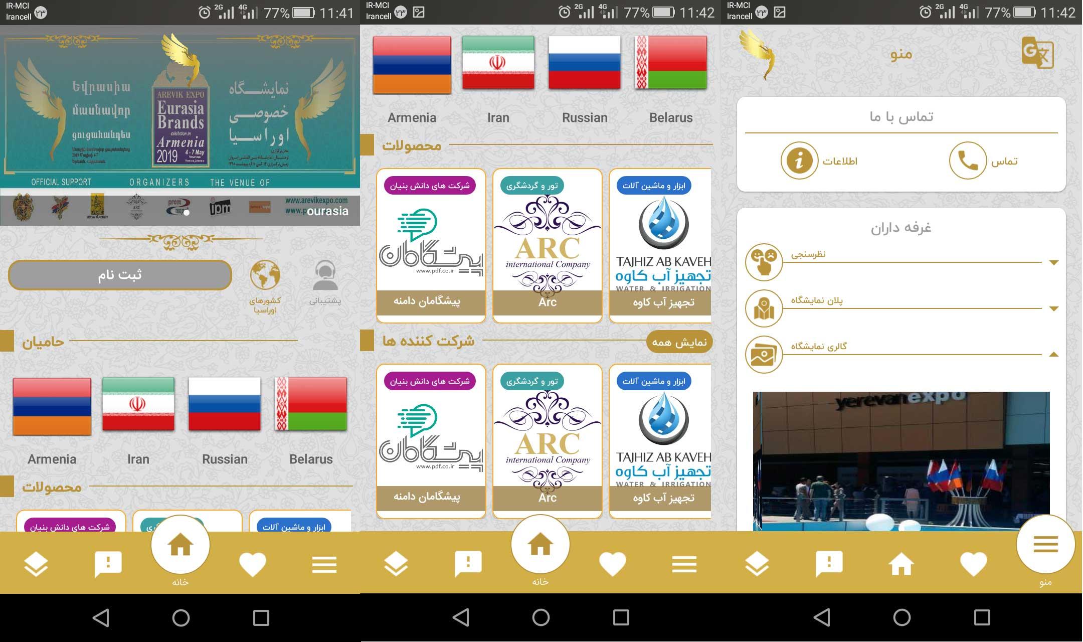 طراحی اپلیکیشن نمایشگاه