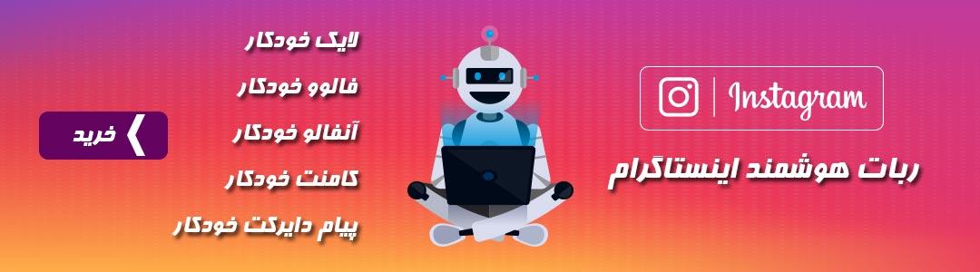 ربات اینستاگرام پیشگامان