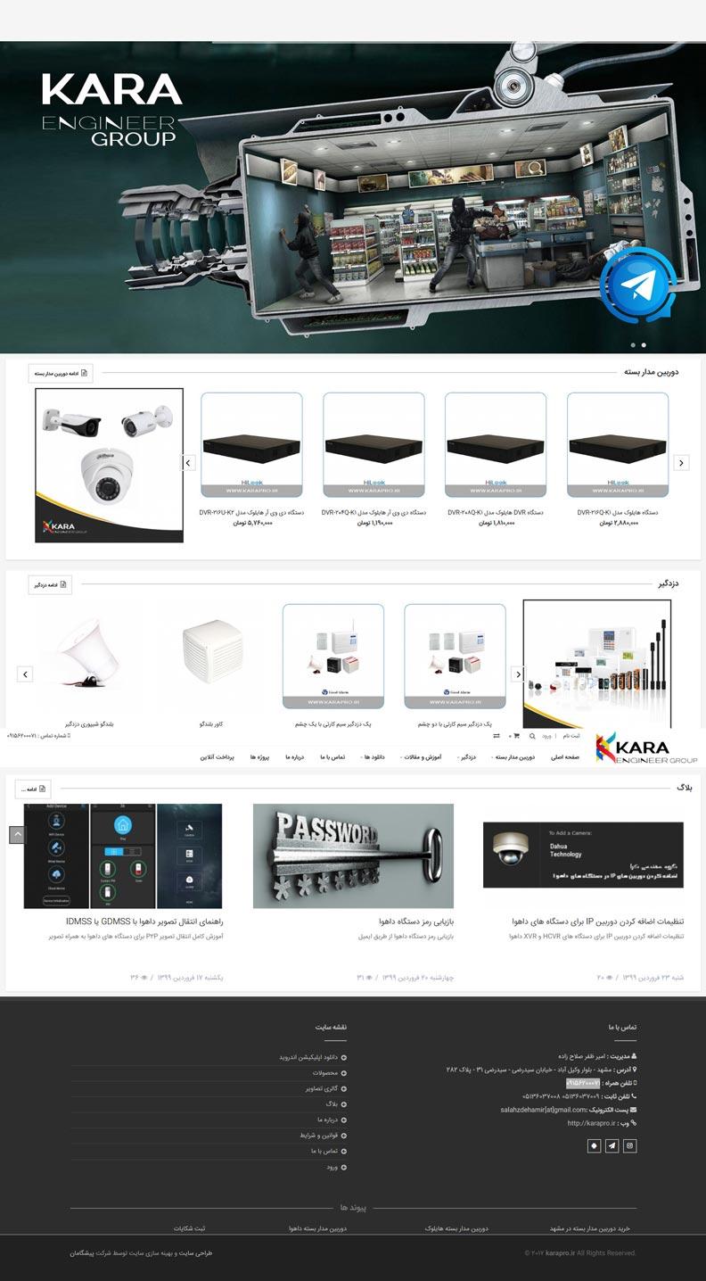 طراحی سایت فروشگاهی شرکت کارا پرو