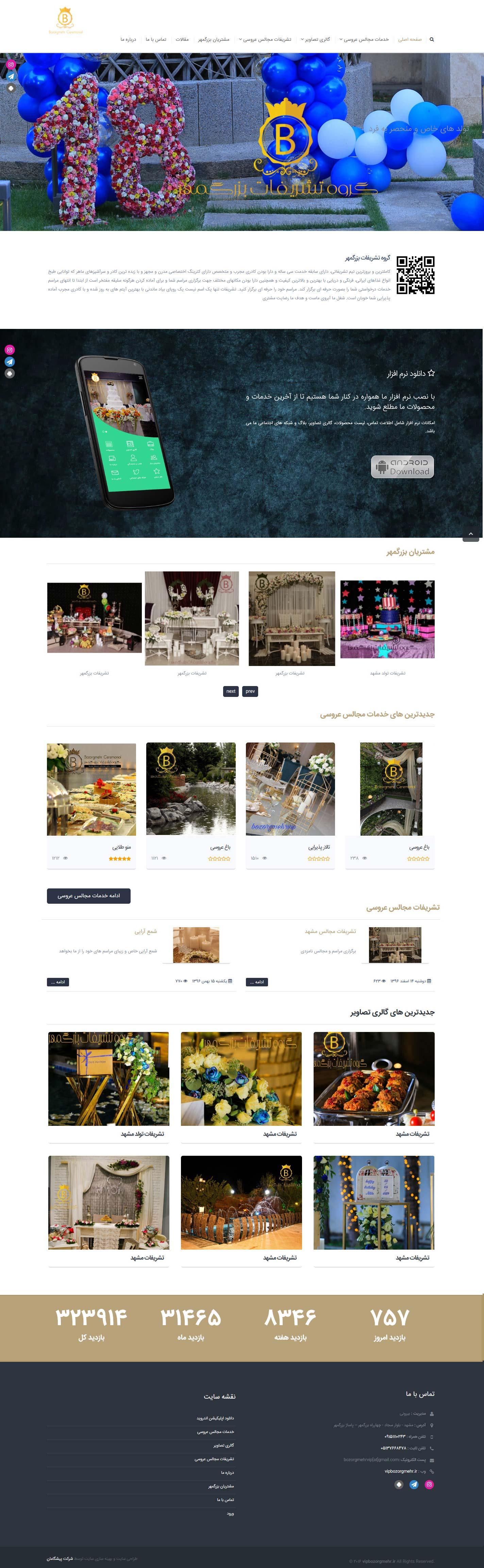طراحی سایت تشریفات