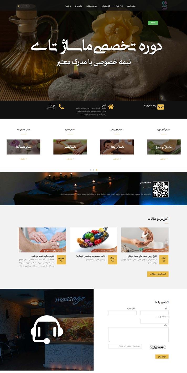طراحی سایت دهکده ماساژ