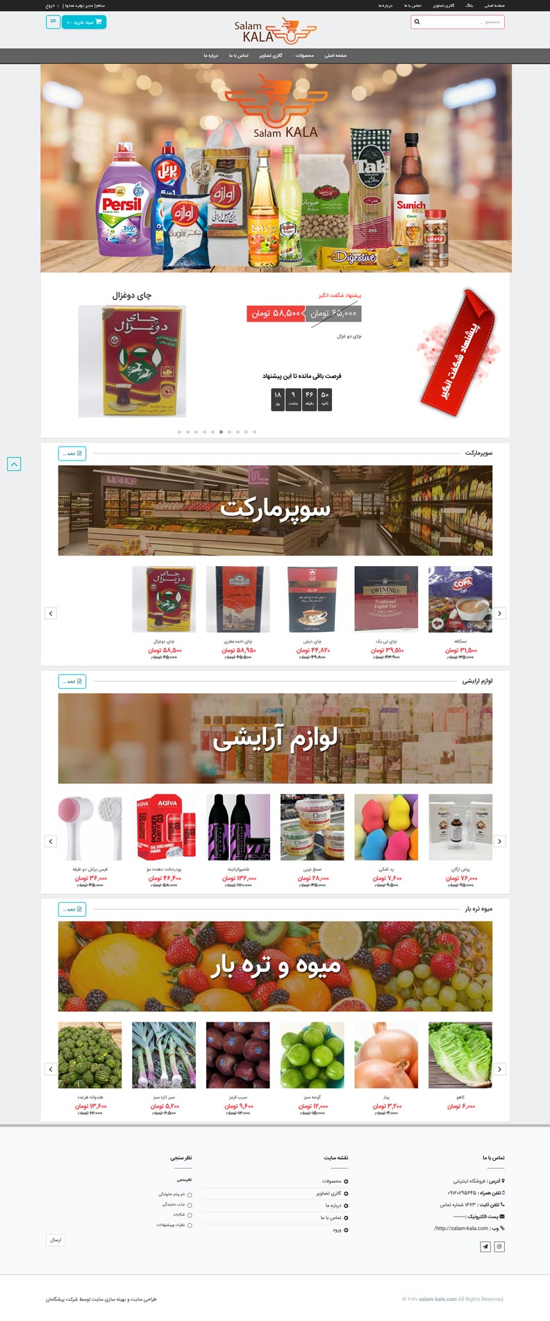 طراحی سایت فروشگاهی سلام کالا