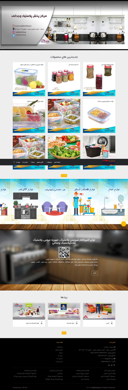 طراحی سایت پلاستیک وجدانی