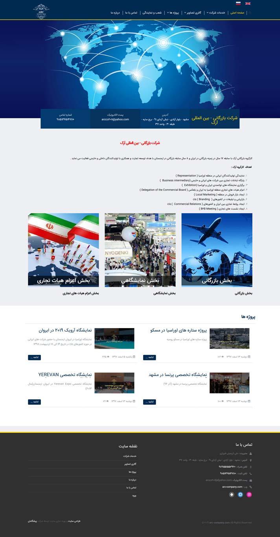 طراحی سایت شرکت بازرگانی آرک