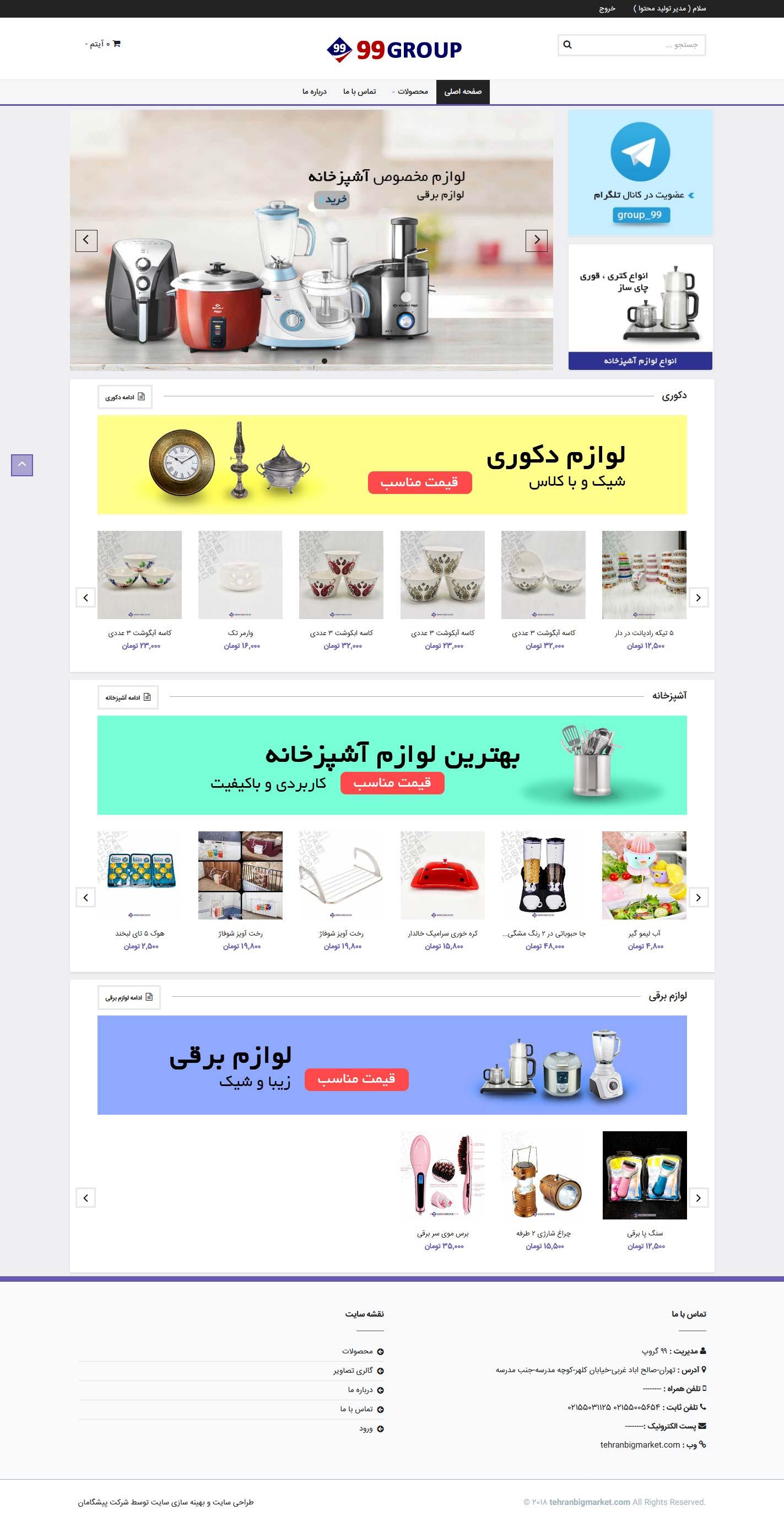 طراحی فروشگاه اینترنتی لوازم خانگی