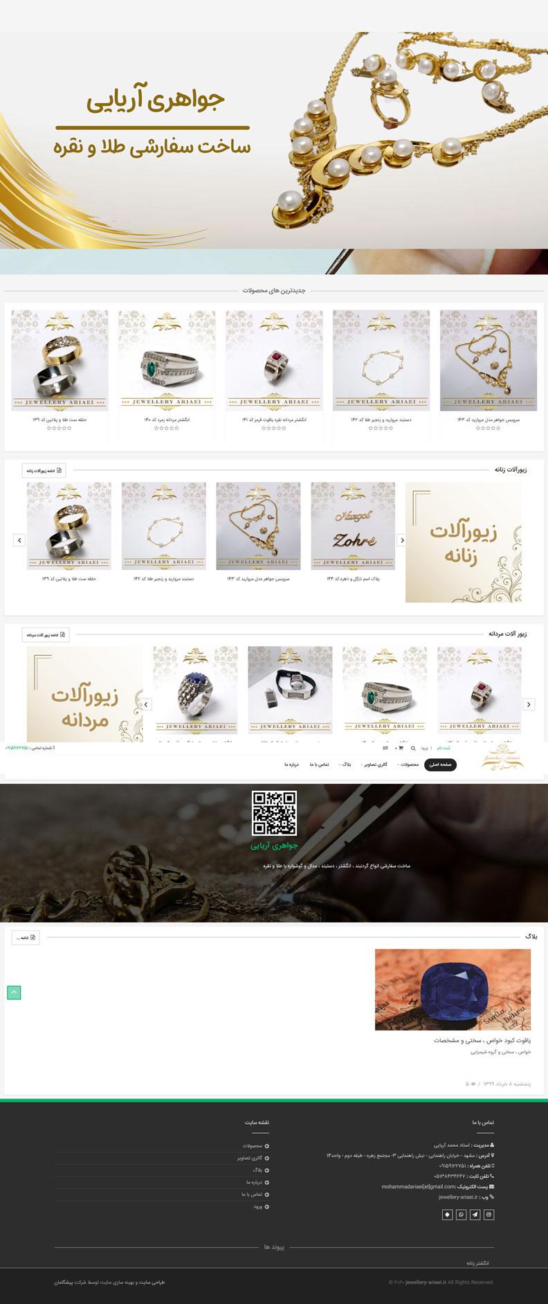 طراحی سایت جواهری آریایی