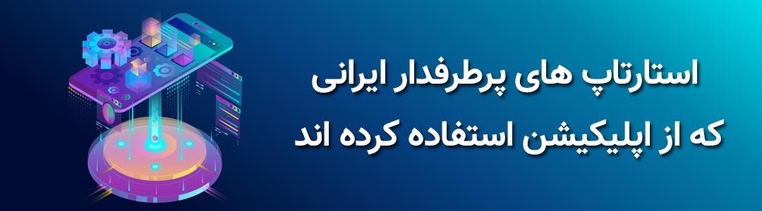 استارتاپ های ایرانی