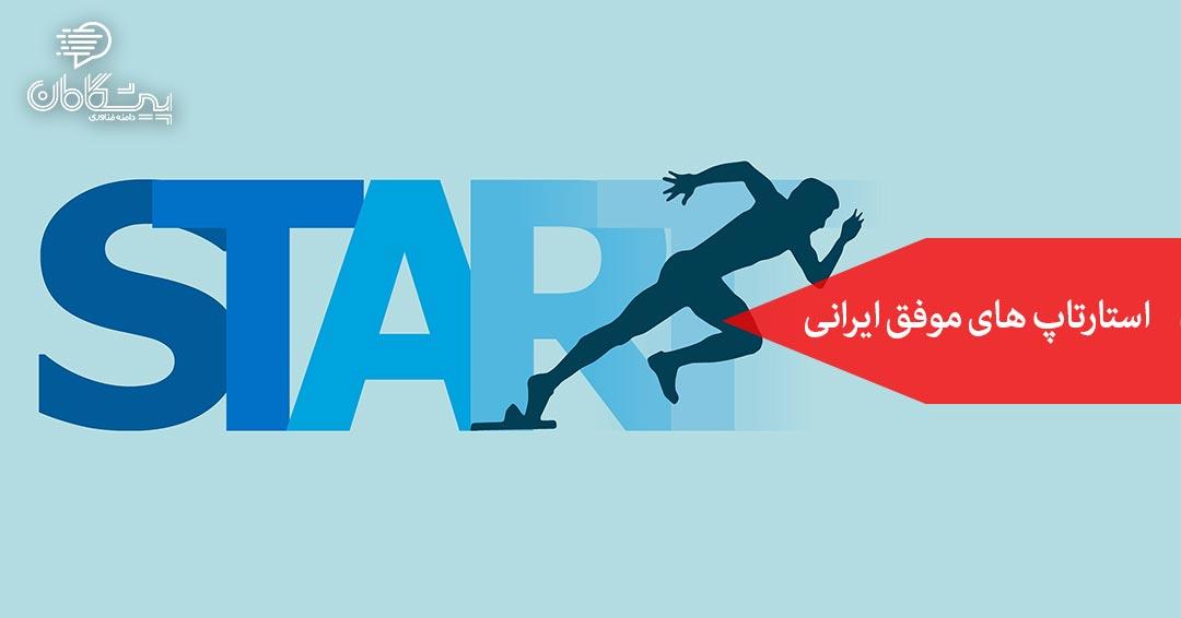 استارتاپ های موفق ایرانی