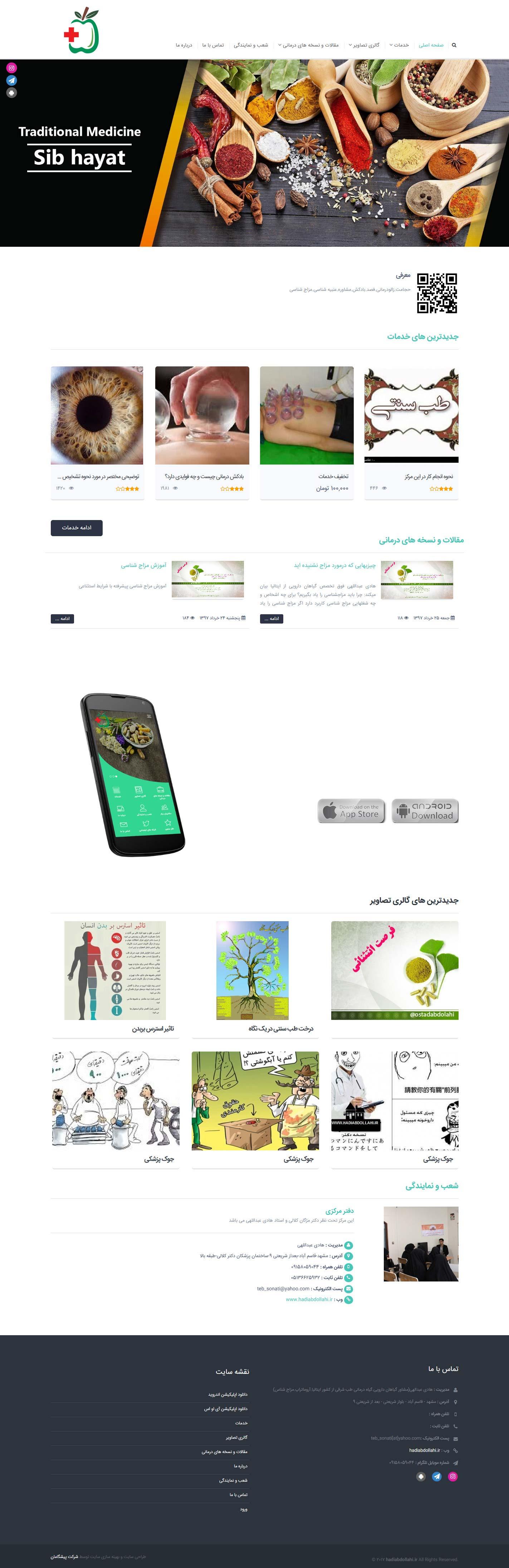 طراحی سایت سیب سلامت