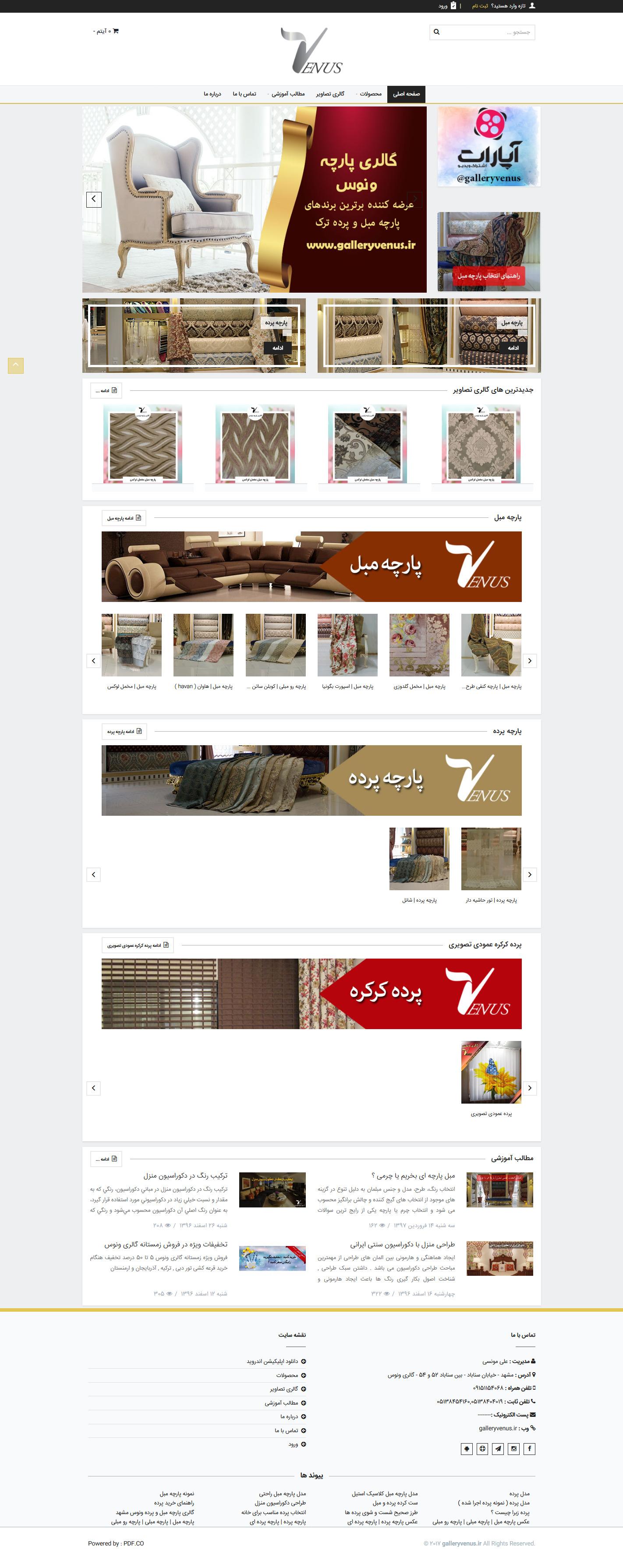 سایت گالری پارچه مبل و پارچه ونوس