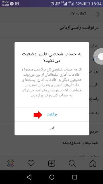حذف بیزینس اینستاگرام