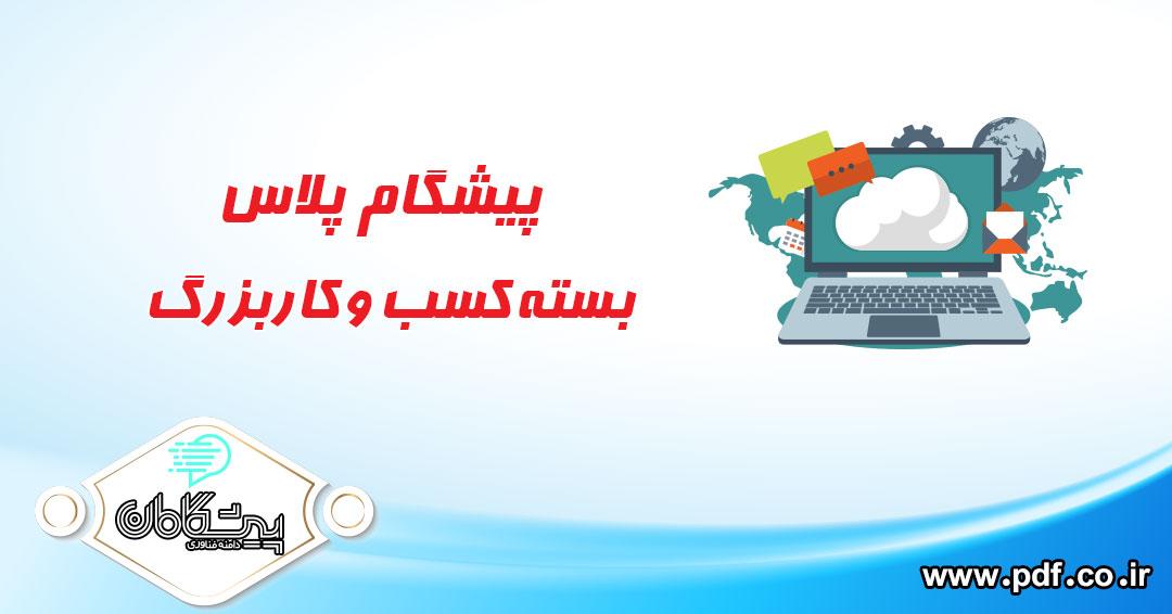 افزایش رتبه سایت در مشهد