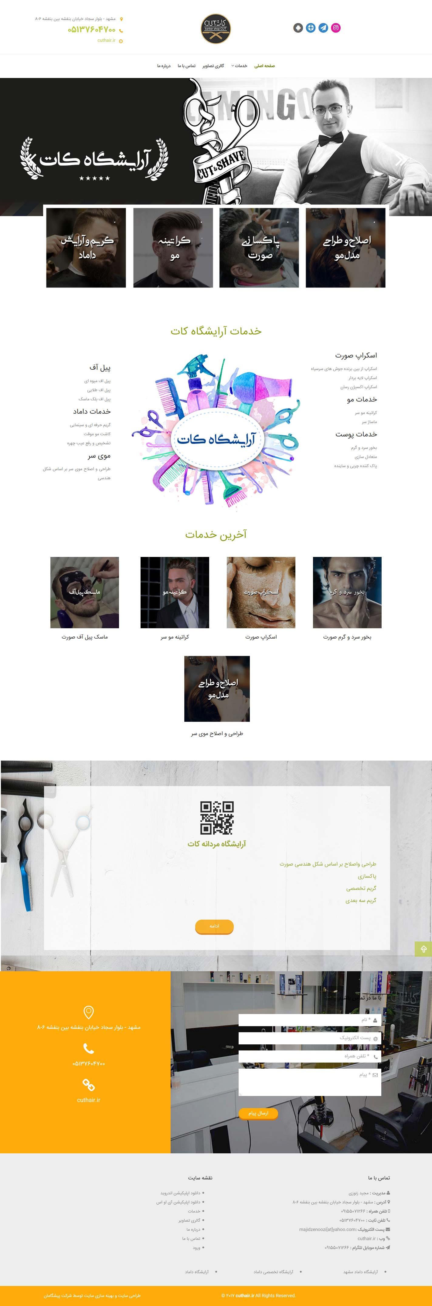 طراحی سایت آرایشگاه داماد