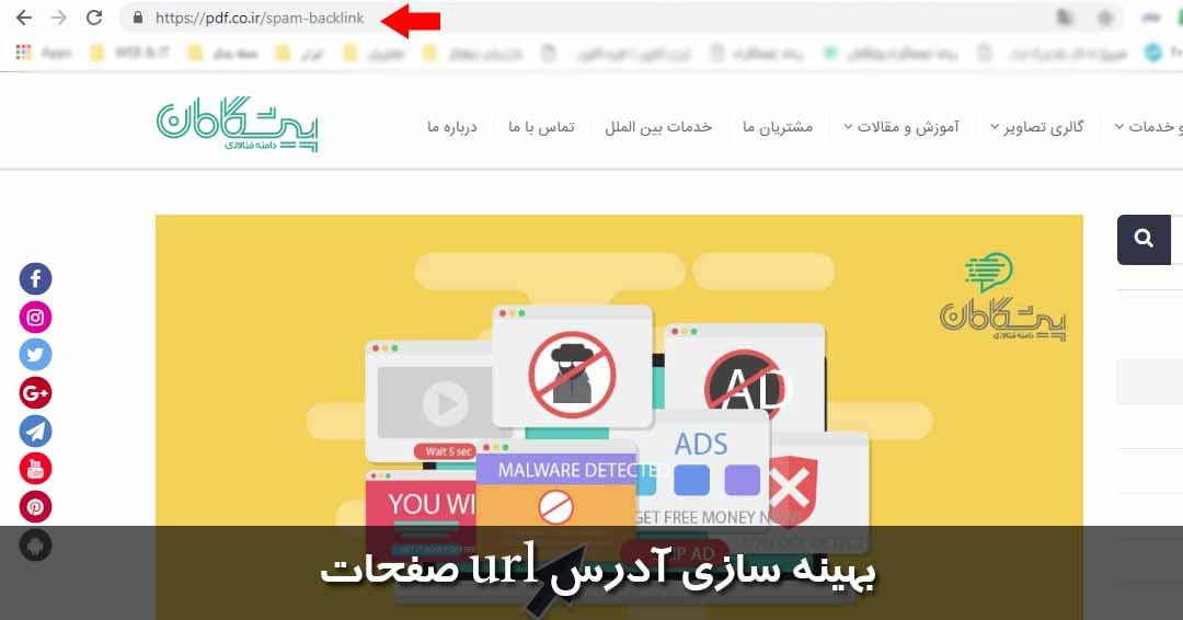 بهینه سازی آدرس url