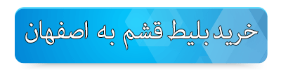 بلیط چارتر قشم به اصفهان
