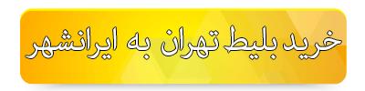 بلیط چارتر تهران به ایرانشهر