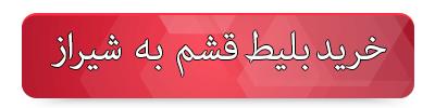 بلیط چارتر قشم به شیراز