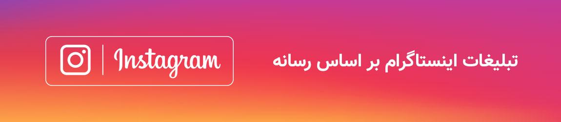 تبلیغات اینستاگرام بر اساس رسانه