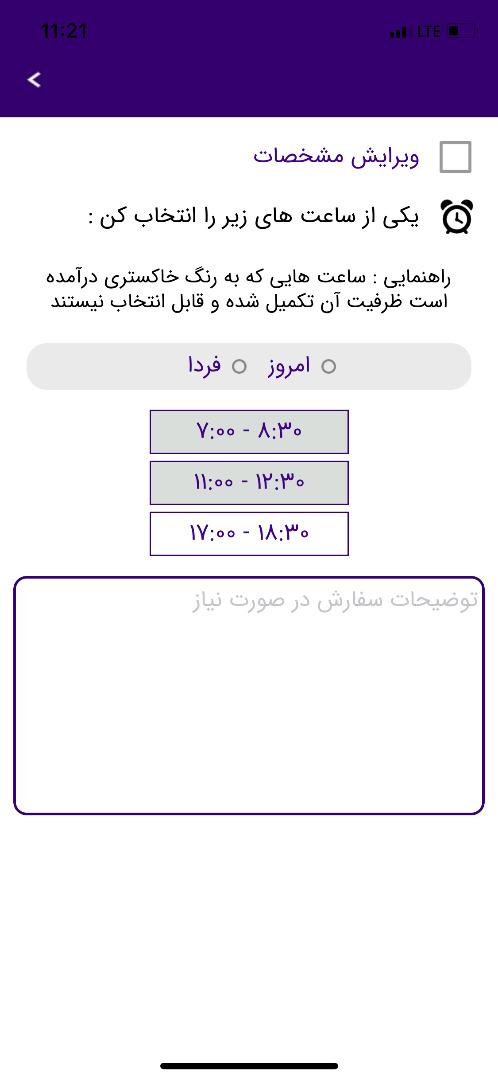 طراحی اپلیکیشن موبایل نانوایی