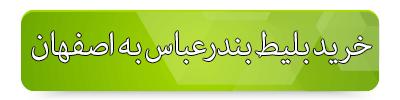 بلیط چارتر بندرعباس اصفهان