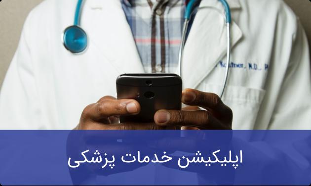طراحی اپلیکیشن خدمات پزشکی آنلاین