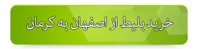 بلیط چارتر اصفهان به کرمان