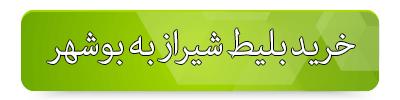 بلیط چارتر شیراز به بوشهر