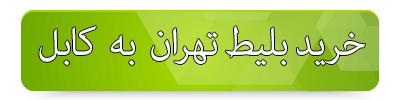 بلیط چارتر تهران به کابل