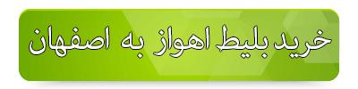 بلیط چارتر اهواز به اصفهان